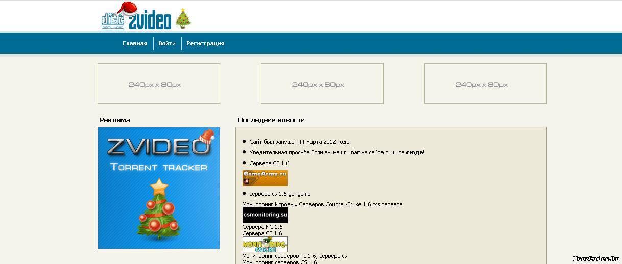 Шаблоны сайтов бесплатно скачать торрент